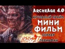 ArcheAge 4.0 Liskait: КРОВАВЫЙ ПРАЙМ. МИНИФИЛЬМ. СЕРВЕР ЛЕВИАФАН!