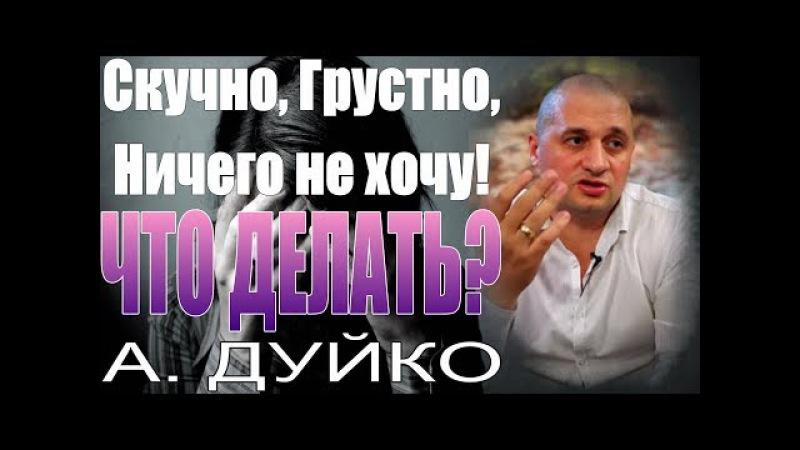 Лень, Апатия, Страх Простой и действенный метод Андрея Дуйко школа Кайлас