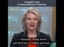 Представитель Госдепа США отвечает на вопросы работников российских федеральных СМИ о новых ракетах