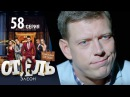 Отель Элеон 16 серия 3 сезон 58 серия комедия