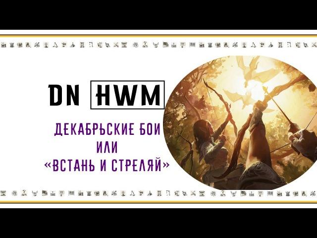 ГВД Daily News Декабрьские бои или Встань и стреляй!