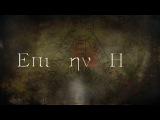The Elysian Fields - Throne Urania Song 2018