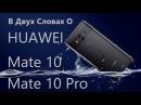 Huawei Mate 10 и Mate 10 Pro - В Двух Словах о новых убийцах iPhone