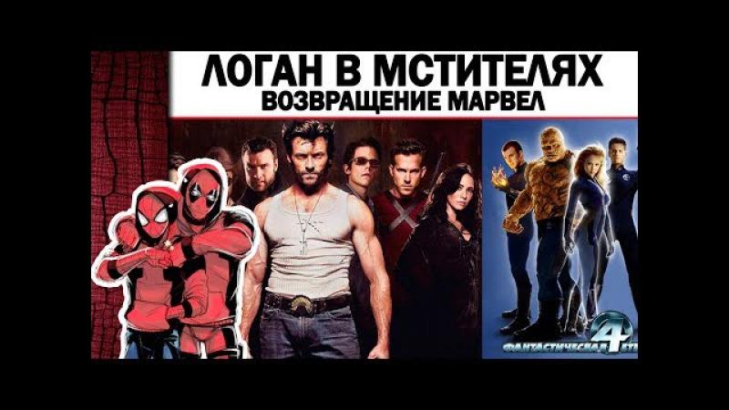 Логан в Мстителях,Паук и Дэдпул, Семья Магнито вместе, Ртуть ЖИВ, Фантастическая ...