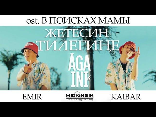 AGA-INI - Жетесиң Тилегиңе (ost. В Поисках Мамы) / Directed by Jolboldu Kalmamatov
