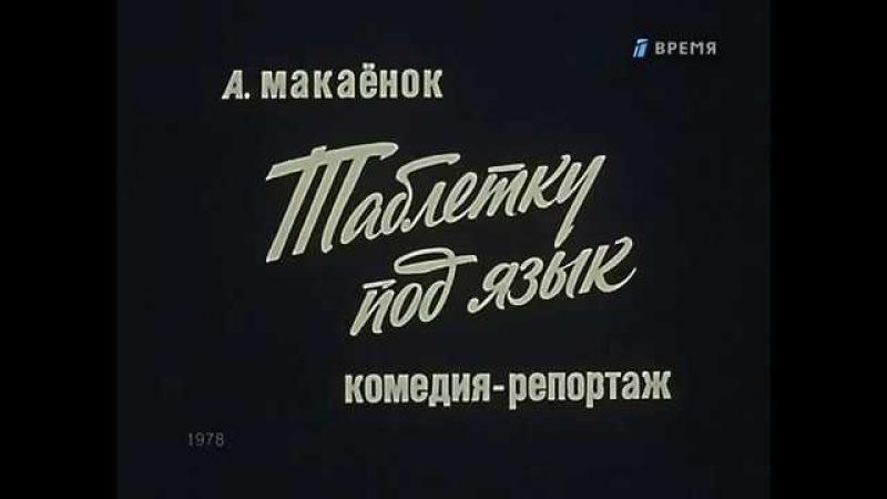 Таблетку под язык. Спектакль Московского Театра Сатиры (1978)