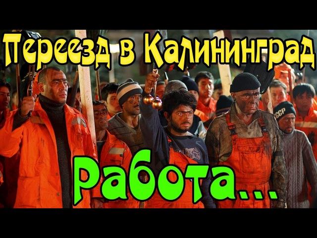 Переезд из Москвы в Калининград. Работа.