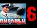 Пираньи 6 серия из 8 (05.06.2013) Приключенческий сериал