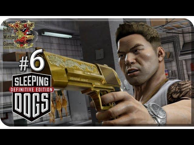 Sleeping Dogs DE[6] - Смерть от тысячи порезов (Прохождение на русском(Без комментариев))