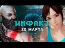 Драка школьниц из VR геймплей God of War микроплатежи в Far Cry 5 Yakuza Kiwami 2