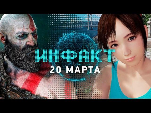 Драка школьниц из VR, геймплей God of War, микроплатежи в Far Cry 5, Yakuza Kiwami 2...