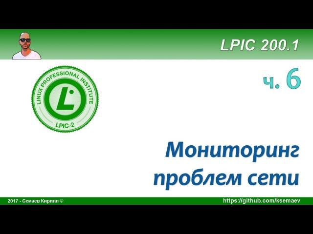 LPIC 200.1 часть 6. Мониторинг проблем сети