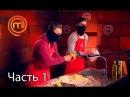 МастерШеф Кулинарный выпускной Выпуск 7 Часть 1 из 3 от 14 03 2018