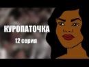 Куропаточка / The Partridge ep12
