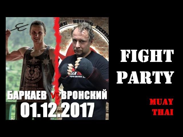 Fight Party in MAD MAX DOJO тайский бокс - Баркаев - Вронский