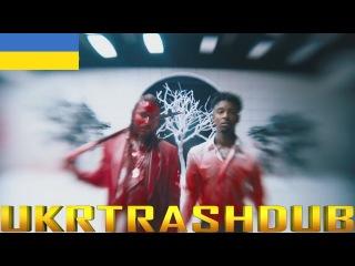 Post Malone ft. 21 Savage - рок-зірка (rockstar Ukrainian Cover) [UkrTrashDub]