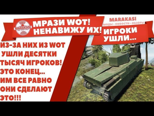 ЧЕРТОВЫ МРАЗИ! НЕНАВИЖУ ИХ! ИЗ-ЗА НИХ ИЗ WOT УШЛИ ДЕСЯТКИ ТЫСЯЧ ИГРОКОВ! ЭТО КОНЕЦ... World of Tanks