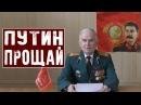 СЕРГЕЙ БРЕНЮК ВООРУЖЁННЫМ СИЛАМ НУЖЕН НОВЫЙ ГЛАВНОКОМАНДУЮЩИЙ А РОССИИ НОВЫЙ ПРЕЗИДЕНТ