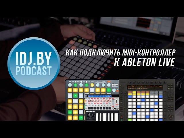 Как подключить midi контроллер к Ableton Live? - IDJ.by Podcast