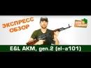 EL Автомат АКМ, gen.2 (el-a101)