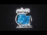 БИТВА СТИЛЕЙ ► ЛУЧШИЕ МОМЕНТЫ◄ B-BOY BARS