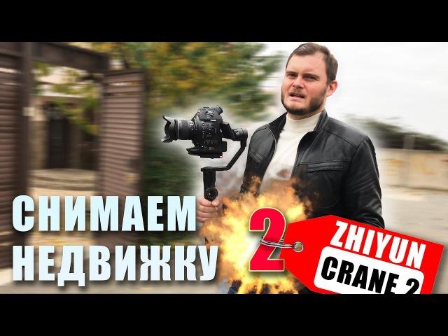 СНИМАЕМ НЕДВИЖКУ 2 Zhiyun Crane 2 Canon C100
