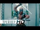 Дэдпул 2 (фантастика, боевик, комедия, приключения) - с 17 мая 18