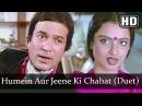 Humein Aur Jeene Ki Chahat Duet Agar Tum Na Hote Song Rajesh Khanna Rekha Raj Babbar