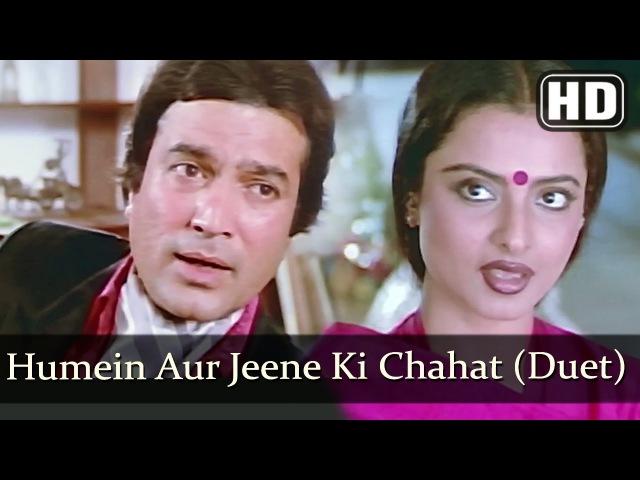 Humein Aur Jeene Ki Chahat (Duet) | Agar Tum Na Hote Song | Rajesh Khanna | Rekha | Raj Babbar