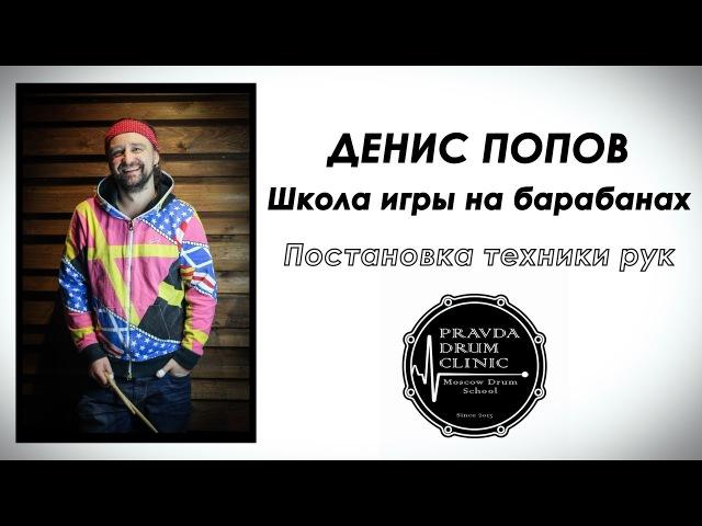 Денис Попов (Школа игры на барабанах) - Постановка техники рук