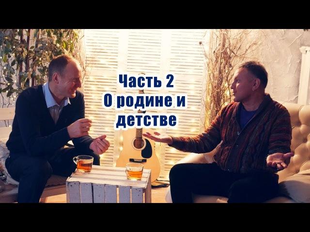 Интервью с Сергеем Рогожиным - 2 Часть. О родине и детстве.