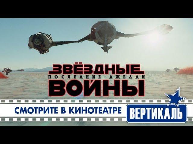 Звездные войны Последние джедаи (3D, 16)