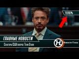 Россия глазами Голливуда. Ошибки, ошибки и ещё раз ошибки