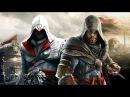 Assassin's Creed Что было между Братством и Откровениями