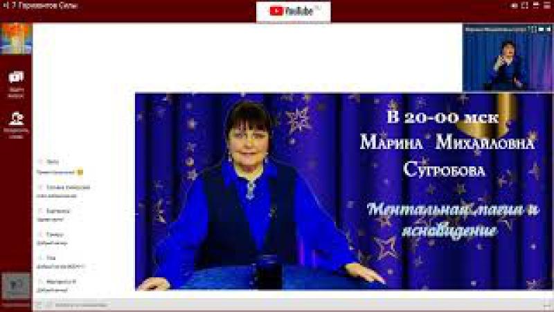 Марина Михайловна Сугробова 4 занятие Ментальная магия и ясновидения