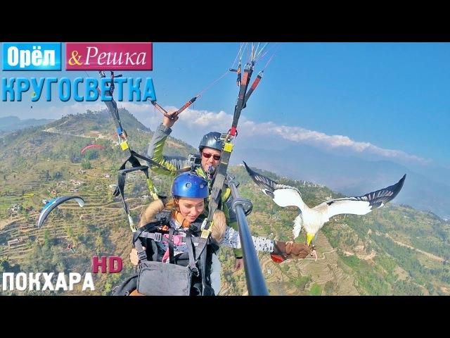 Орёл и Решка. Кругосветка - Покхара. Непал (1080p HD)
