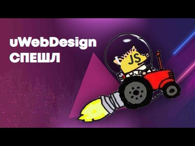 18 Интервью с uWebDesign суровый веб javascript Грудинин СПЕШЛ