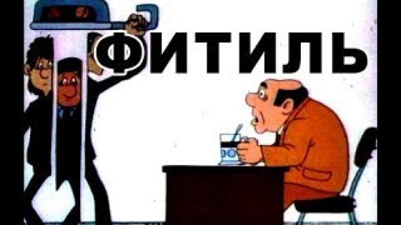 Фитиль Мультипликационный (1970-1990 годы) Сатирический Киножурнал