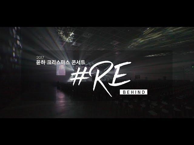 윤하(YOUNHA) 2017 크리스마스 콘서트 'RE' BEHIND