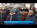 ГТРК ЛНР В городе Александровск открыли мемориал погибшим шахтёрам Луганщины 2
