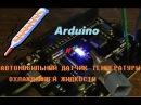 Измерение температуры с помощью автомобильного датчика ТОЖ и Arduino.