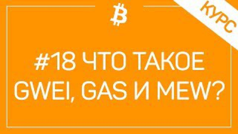 18 Что Такое Gas Limit и Gwei В Myetherwallet Простым Языком И Как Работает Блокчейн Ethereum