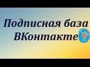 Как настроить рассылку сообщений Вконтакте через приложение Гамаюн. Подписная база ВКонтакте.