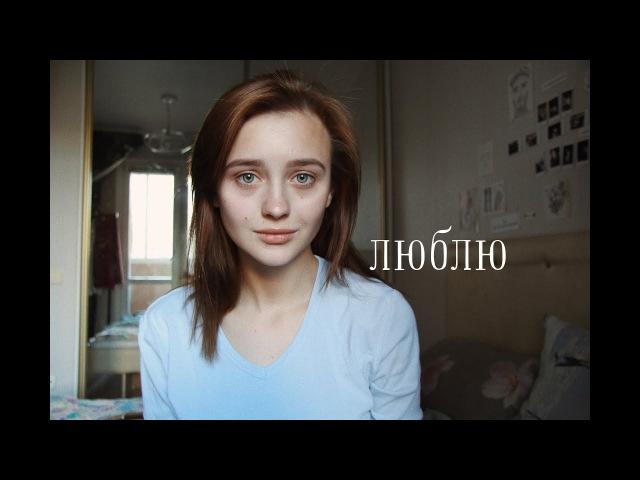 Мария Чайковская - люблю (cover by Valery. Y./Лера Яскевич)