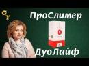 Продукция DuoLife (Дуолайф продукция). ProSlimer (ПроСлимер). Дуолайф Украина и Дуолайф Р