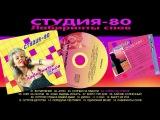 Студия-80 - ЛАБИРИНТЫ СНОВ ( весь альбомElen Cora Russian album )