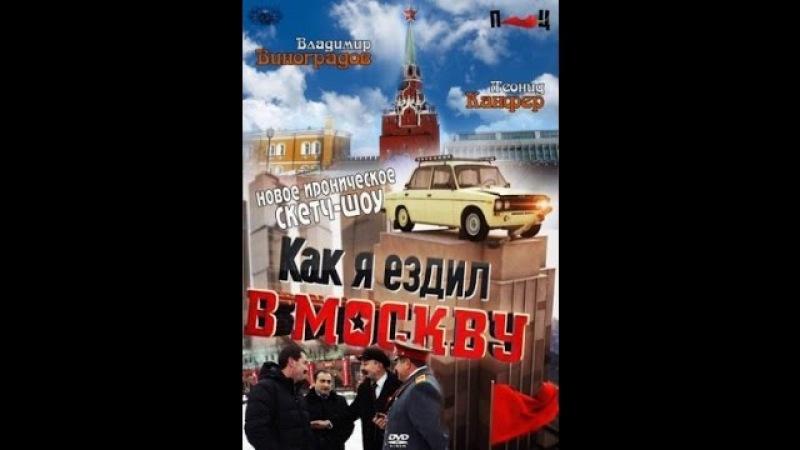 Как я ездил в Москву (1 серия)