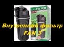 Фильтр aquael fan 3, внутренний фильтр для аквариума.