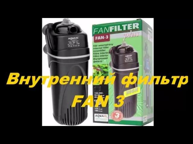Фильтр aquael fan 3 внутренний фильтр для аквариума