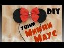 Ушки Минни Маус DIY /Как сделать ободок ушки Микки Маус, Minnie Mouse / Headband Mickey Mouse ears